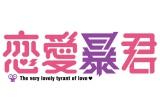 放送は来年の春に決定 (C)三星めがね・COMICメテオ/恋愛暴君製作委員会