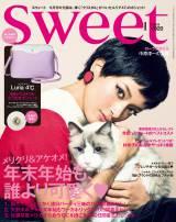 『sweet』1月号表紙(宝島社)