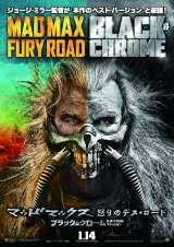 Blu-ray「マッドマックス 怒りのデス・ロード <ブラック&クローム>エディション」 は2017年2月8日発売