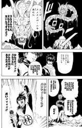 『銀魂』で『DRAGON BALL』をパロディ… 鳥山明氏はどんなコメントを寄せるのか!? (C)空知英秋/集英社