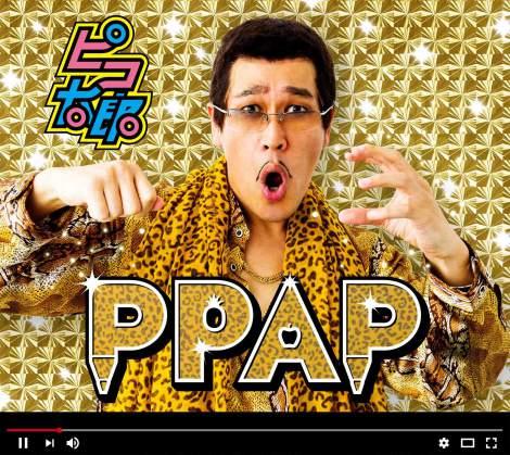 ピコ太郎の初アルバム『PPAP』が初登場3位