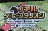 ユーザー参加型の競走馬育成プロジェクト「リアルダービースタリオン」が2017年より開始 (C)ORICON NewS inc.