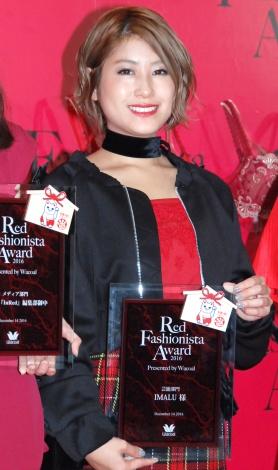 ワコール主催『Red Fashionista Award 2016』の芸能部門を受賞したIMALU (C)ORICON NewS inc.