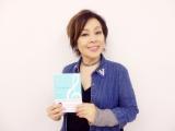 著書『年齢を重ねるほど幸せになる生き方』(主婦の友社)を発売する柴田智子