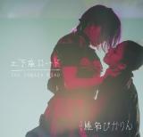 椎名ぴかりんの限定販売シングル「土下座ロード」