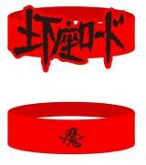 椎名ぴかりんの限定販売シングル「土下座ロード」初回限定特典の赤ラバーバンド
