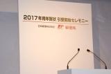 『2017年用年賀状引受開始セレモニー』 (C)ORICON NewS inc.