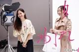 ドラマ『嫌われる勇気』の現場にて 香里奈に差し入れをする大塚愛(左)(C)フジテレビ