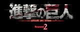 2017年4月より放送開始が決定したアニメ『進撃の巨人』Season 2のタイトルロゴ