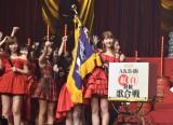 『第6回AKB48紅白対抗歌合戦』は紅組が4年ぶりに勝利(C)ORICON NewS inc.