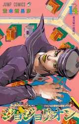 『ジョジョ』シリーズのコミック累計発行部数が1億部を突破=『ジョジョリオン』14巻 (C)LUCKY LAND COMMUNICATIONS/集英社 LION