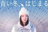 『アルペン』CMのヒロインに決まった永野芽郁