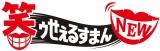 喪黒福造が帰ってくる…! (C)藤子スタジオ/笑ゥせぇるすまんNEW製作委員会