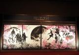 おもてなしとして用意された映画の世界観と「希望」をテーマにした襖絵=映画『ローグ・ワン/スター・ウォーズ・ストーリー』記者会見 (C)ORICON NewS inc.
