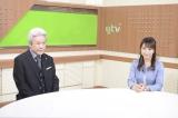 鹿賀丈史を相手に17行もの長ぜりふに挑戦した川田裕美アナウンサー (C)読売テレビ
