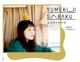 高畑充希の写真集『ユメクイサバク』表紙カット(宝島社)