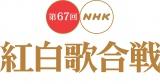 『第67回NHK紅白歌合戦』曲目が発表 (C)ORICON NewS inc.
