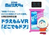 ドラえもんの「どこでもドア」をVRで体験(C)藤子プロ・小学館・テレビ朝日・シンエイ・ADK2017 (C)BANDAI NAMCO Entertainment Inc.