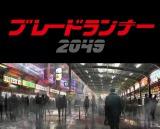 映画『ブレードランナー 2049』(2017年11月公開予定)