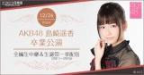 島崎遥香のAKB48卒業公演をニコ生で生中継