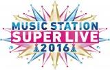 年末恒例『ミュージックステーションスーパーライブ2016』はテレビ朝日系で12月23日放送(C)テレビ朝日