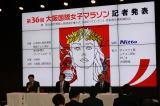『第36回大阪国際女子マラソン』記者発表で大会イメージソング、THE ALFEEの「創造への楔」が初公開(C)関西テレビ