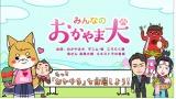 高橋大輔、声優初挑戦の『みんなのおかやま犬』最新作『もっと「おかやま」を自慢しよう!編』