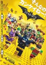『レゴバットマン ザ・ムービー』のポスタービジュアル&予告編が公開 (C)The LEGO Group. TM&(C) DC Comics.(C)2016 Warner Bros. Ent. All Rights Reserved.