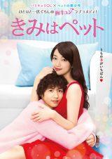 来年2月6日からフジテレビで放送される入山法子・志尊淳W主演ドラマ『きみはペット』