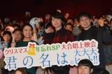映画『君の名は。』大合唱上映会に登壇した(左から)上白石萌音、神木隆之介、新海誠監督 (C)ORICON NewS inc.