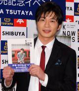写真集発売記念イベントを開催した田中圭 (C)ORICON NewS inc.
