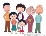 アニメ『ちびまる子ちゃん』1月8日から「さくらももこ脚本まつり」スタート(C)さくらプロダクション/日本アニメーション