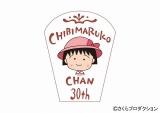 『ちびまる子ちゃん』連載30周年記念ロゴ(C)さくらプロダクション