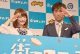新感覚サイコロゲームアプリ『街コロマッチ!プロジェクト』記者発表会に出席した(左から)永井理子、小沢一敬 (C)ORICON NewS inc.