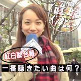直球リポーター松原江里佳が渋谷に来た皆様に直球インタビュー (C)ORICON NewS inc.