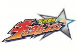 ロゴもスタイリッシュ!(C)2017 テレビ朝日・東映AG・東映