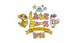 番組ロゴデザイン:安齋肇(イラストレーター)(C)NHK