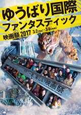 『ゆうばり国際ファンタスティック映画祭2017』は3月2日より開催