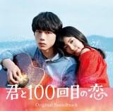映画「君と100回目の恋」オリジナル・サウンドトラック(2017年1月25日発売)