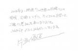 片渕須直監督より感謝の直筆メッセージ到着!