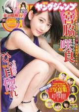 『ヤングジャンプ』5・6合併号 表紙カット (C)Takeo Dec./集英社