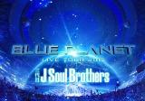 年間「総合DVD+BD」ランキング1位の『三代目 J Soul Brothers LIVE TOUR 2015「BLUE PLANET」』