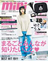 『mini』2月号表紙(宝島社)
