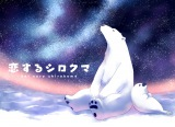 アニメ『恋するシロクマ』のメインキャストが決定  (C)ころも・KADOKAWA/恋する製作委員会