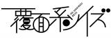 ロゴ  (C)福山リョウコ・白泉社/アニメ「覆面系ノイズ」製作委員会