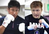 大みそかのTBS系『KYOKUGEN』で対戦する魔裟斗(左)と五味隆典(右) (C)TBS