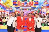 TBS系特番『関口宏の東京フレンドパーク2017』の囲み取材に出席した(左から)石塚英彦、渡辺正行、関口宏、恵俊彰 (C)TBS