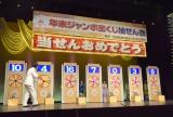 『年末ジャンボ宝くじ』の当選番号が発表に (C)ORICON NewS inc.