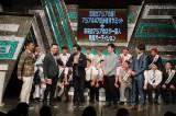 『目指せアジアの星!アジア&47住みますサミット+未来のアジアのスター芸人発掘オーディション』の模様