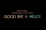 年越しライブ『Hello!Project COUNTDOWN PARTY 2016 〜 GOOD BYE & HELLO!〜』